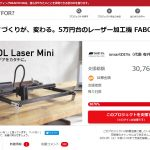 FABOOL Laser Mini - READYFOR