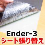 Ender-3 シート張り替え
