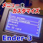 Ender-3 メニューをカスタマイズ