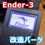 Ender-3 改造パーツ