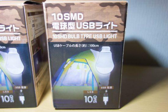 USBライト パッケージ