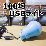 100均 USBライト