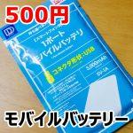 ダイソー 500円モバイルバッテリー