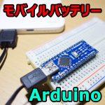 モバイルバッテリー Arduino