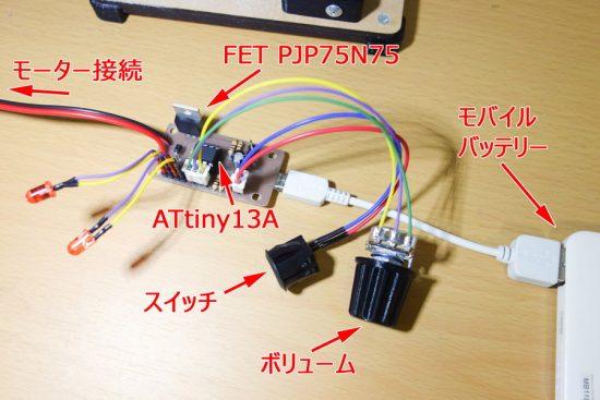 Tiny13A PWM スピコンの説明