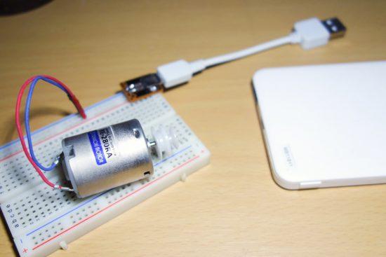 モーターをモバイルバッテリーに直結